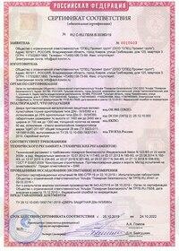 Сертификат на двери класса Бр3.III и EI60 (обязательная сертификация)