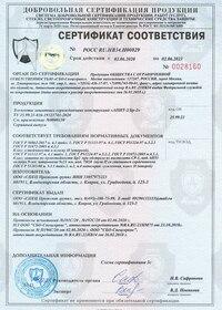 Сертификат на элементы защитных ограждающих конструкций класса Бр2.II
