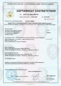 Сертификат соответствия V классу устойчивости к взлому