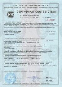 Сертификат на двери класса Бр3.III и EI60 (добровольная сертификация)