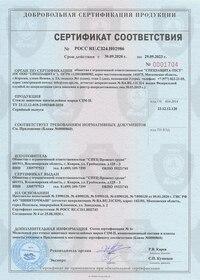 Сертификат соответствия на стекло защитное многослойное