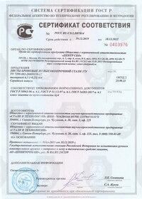 Сертификат соответствия броневых листов Бр4 классу пулестойкости