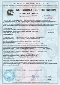 Сертификат на элементы защитных конструкций класса Бр2.II