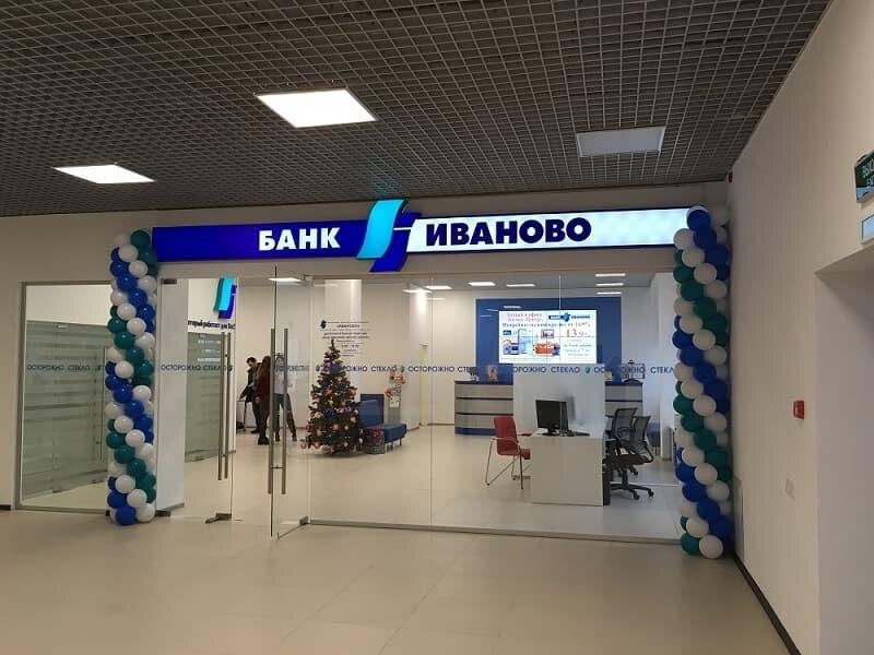 АО «Коммерческий банк «Иваново»